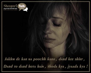 Dard-Shayari-and-Status-Sad-Shayari-and-Status