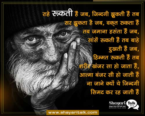 Inspirational Quotes, Inspirational Sms, Hindi Inspirational Msg