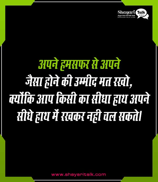 2020 Emotional Quotes in Hindi on Life and Love