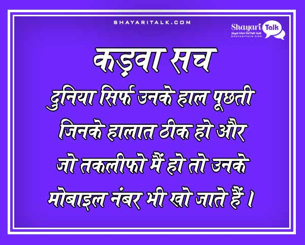 Bitter Truth Quotes in hindi