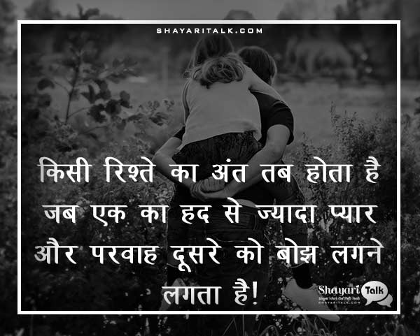 Emotional Quotes In Hindi With Images, Heart Touching Emotional Quotes