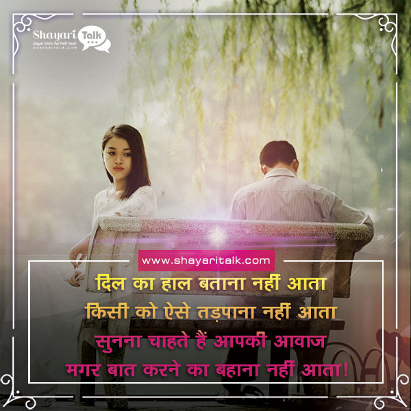 Love Shayari Best In Hindi