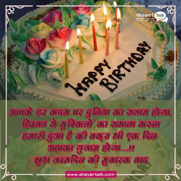 Happy Birthday In Hindi, Happy birthday status, cute birthday wishes status, happy birthday message in hindi