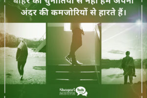 Failure Quotes In Hindi, Failure Reason In Hindi, failure quotes in hindi shayari, unsuccessful quotes