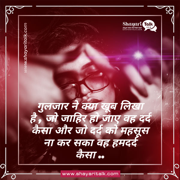 Gulzar Hindi Shayari, Gulzar Shayari On Zindagi,  gulzar shayari on smile, gulzar shayari download